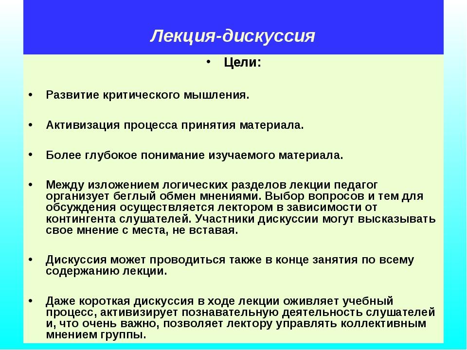 Лекция-дискуссия Цели: Развитие критического мышления. Активизация процесса...