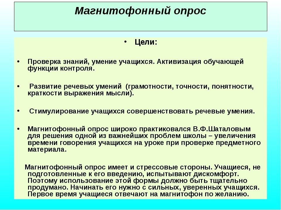 Магнитофонный опрос Цели: Проверка знаний, умение учащихся. Активизация обуча...