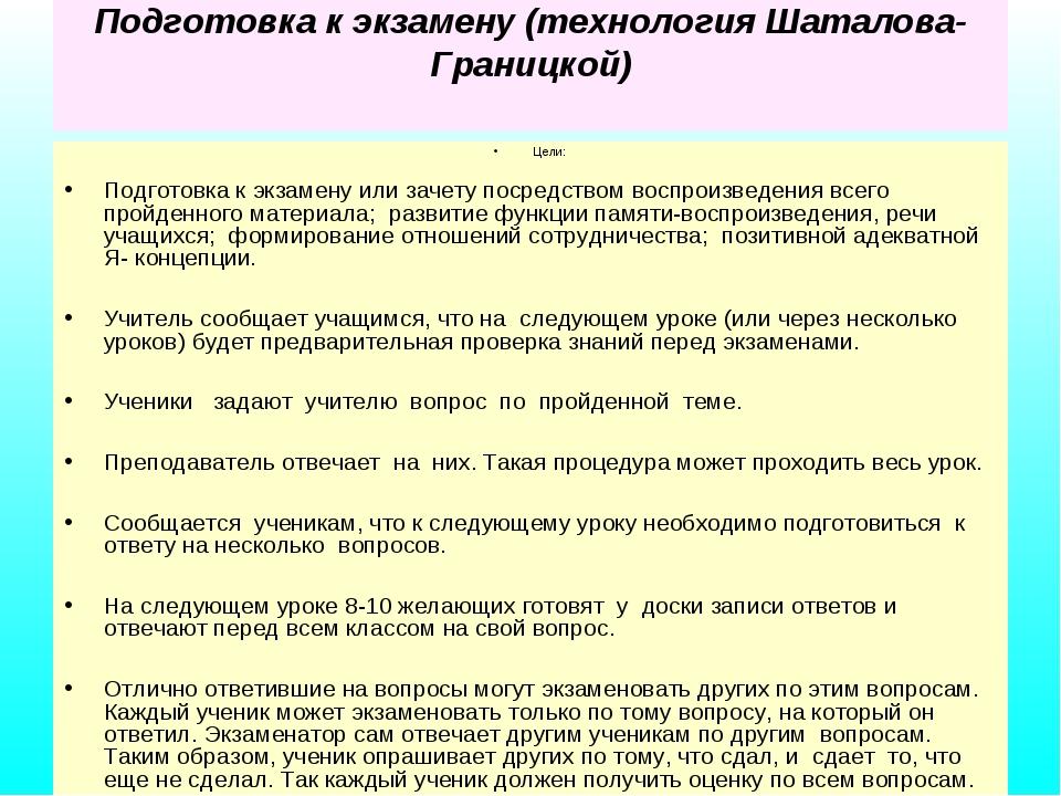 Подготовка к экзамену (технология Шаталова-Границкой) Цели: Подготовка к экза...