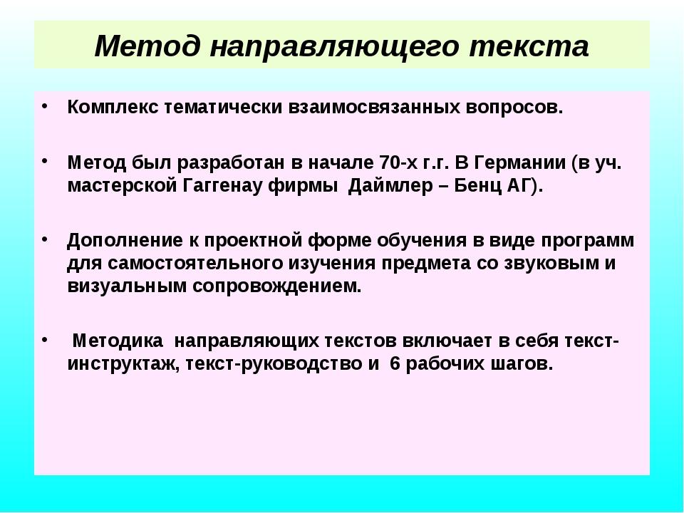 Метод направляющего текста Комплекс тематически взаимосвязанных вопросов. Мет...