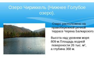 Озеро Чириккель (Нижнее Голубое озеро). Озеро расположено на правобережной р