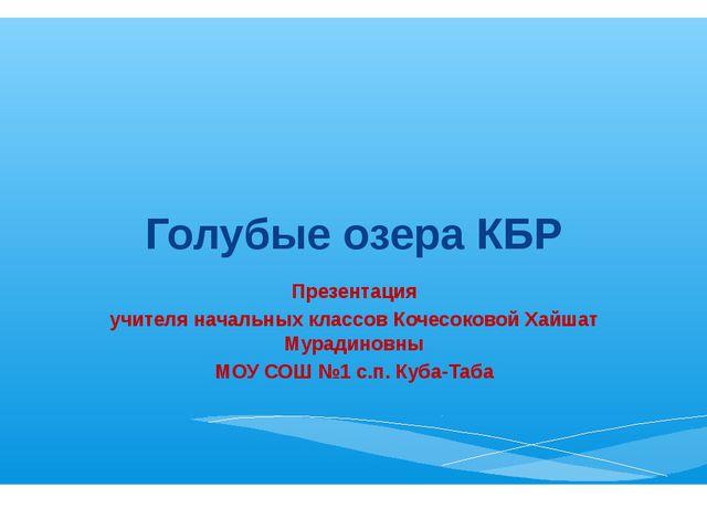 Голубые озера КБР Презентация учителя начальных классов Кочесоковой Хайшат Му...