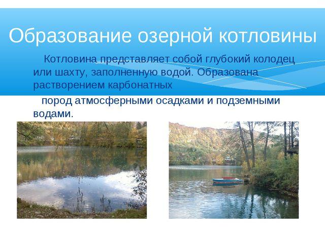 Котловина представляет собой глубокий колодец или шахту, заполненную водой....