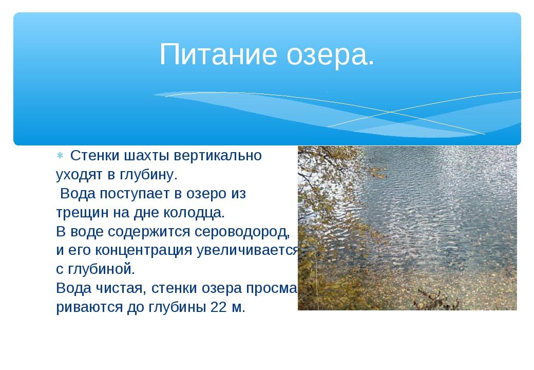 Стенки шахты вертикально уходят в глубину. Вода поступает в озеро из трещин н...