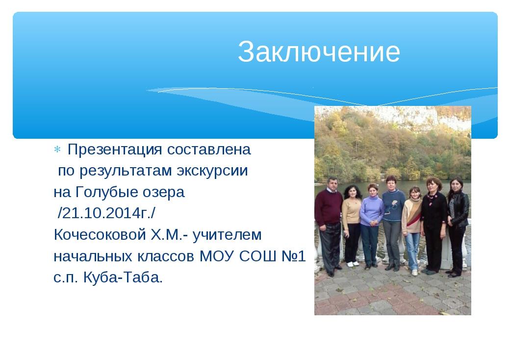 Презентация составлена по результатам экскурсии на Голубые озера /21.10.2014г...