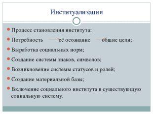 Институализация Процесс становления института: Потребность её осознание общие