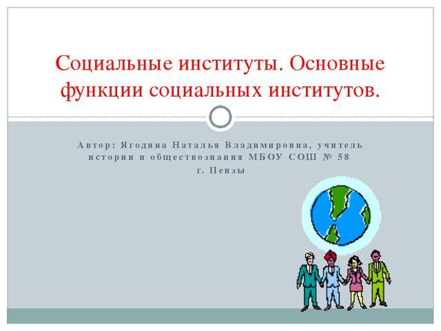 Автор: Ягодина Наталья Владимировна, учитель истории и обществознания МБОУ СО...