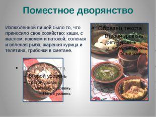 Излюбленной пищей было то, что приносило свое хозяйство: каши, с маслом, изюм