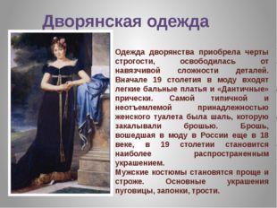 Дворянская одежда Одежда дворянства приобрела черты строгости, освободилась