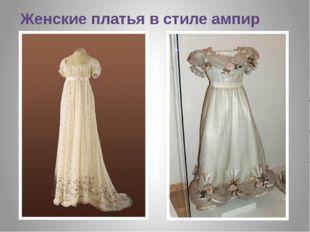 Женские платья в стиле ампир
