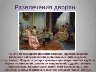 Развлечения дворян Начало 19 века время развития салонов, кружков, обществ р