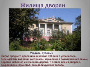 Жилища дворян Жилье среднего дворянина в начале XIX века в украсилось персид