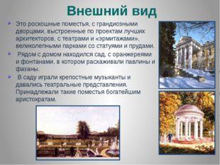 Внешний вид Это роскошные поместья, с грандиозными дворцами, выстроенные по п