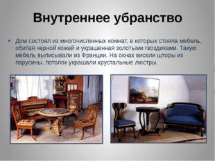 Внутреннее убранство Дом состоял из многочисленных комнат, в которых стояла м