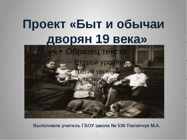 Проект «Быт и обычаи дворян 19 века» : Выполнила учитель ГБОУ школа № 536 Пи...