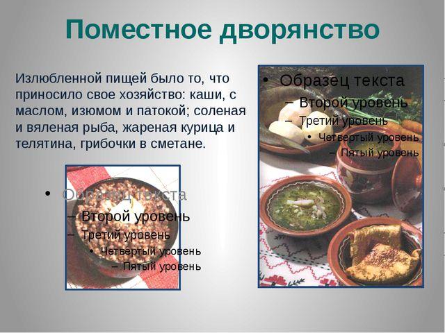 Излюбленной пищей было то, что приносило свое хозяйство: каши, с маслом, изюм...