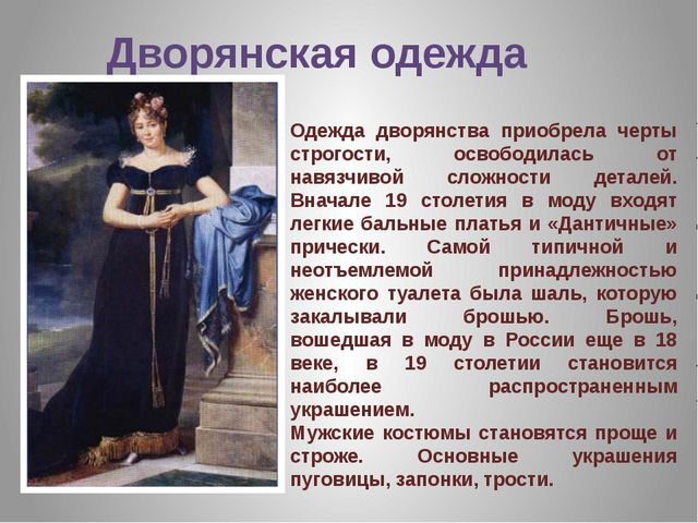 Дворянская одежда Одежда дворянства приобрела черты строгости, освободилась...
