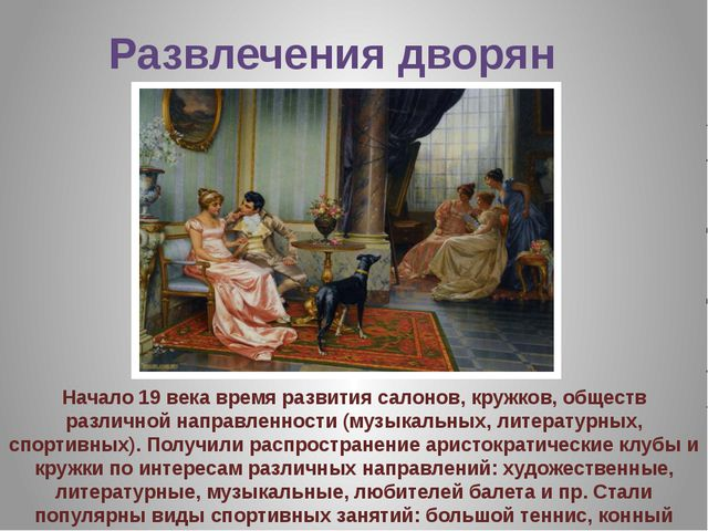 Развлечения дворян Начало 19 века время развития салонов, кружков, обществ р...