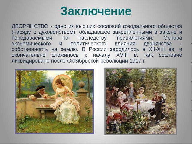 ДВОРЯНСТВО - одно из высших сословий феодального общества (наряду с духовенст...