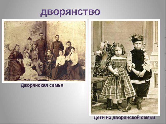 дворянство Дворянская семья Дети из дворянской семьи