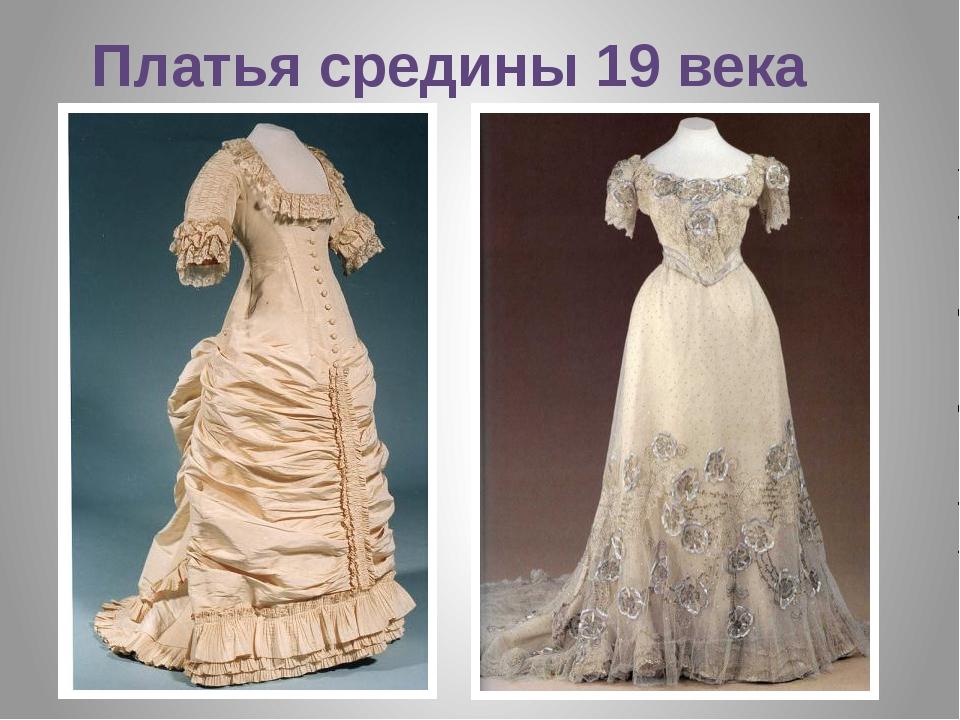 Платья средины 19 века