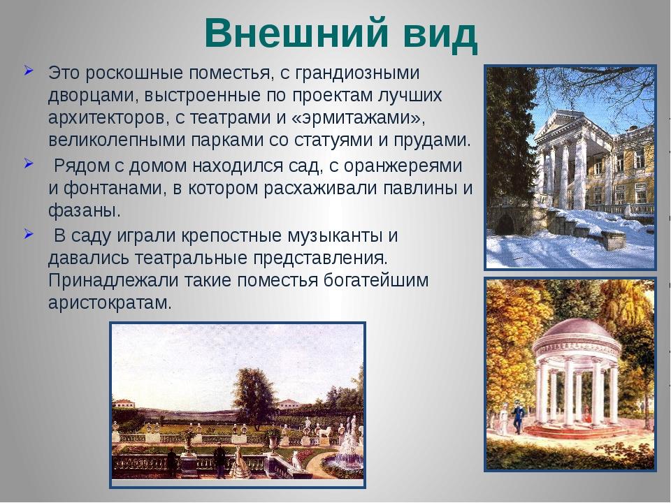 Внешний вид Это роскошные поместья, с грандиозными дворцами, выстроенные по п...