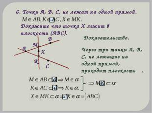 6. Точки А, В, С, не лежат на одной прямой. Докажите что точка Х лежит в плос