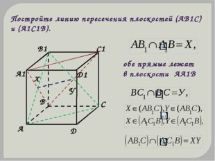 Постройте линию пересечения плоскостей (AB1C) и (A1C1B). X обе прямые лежат в
