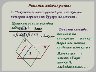 Решите задачи устно. 1. Докажите, что существует плоскость, которая пересекае