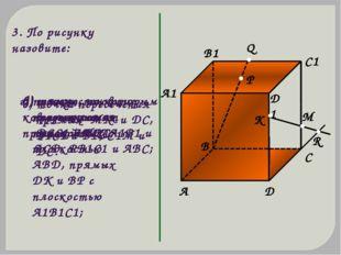 3. По рисунку назовите: а) точки, лежащие в плоскостях DCC1 и BQC; б) плоскос