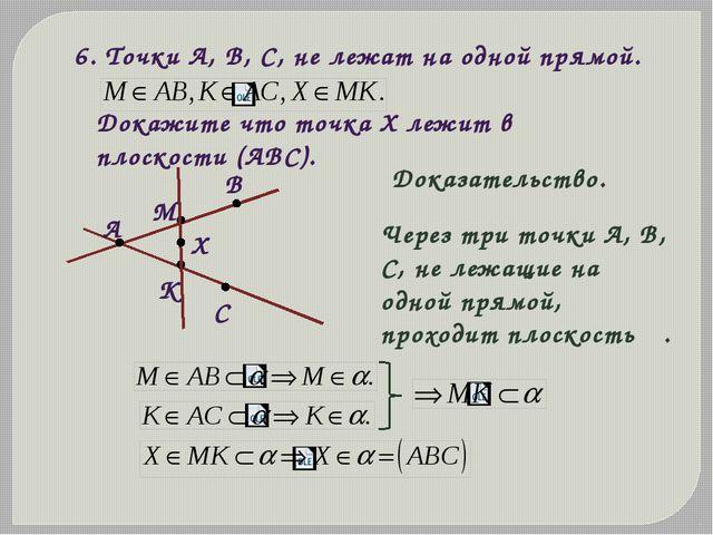 6. Точки А, В, С, не лежат на одной прямой. Докажите что точка Х лежит в плос...
