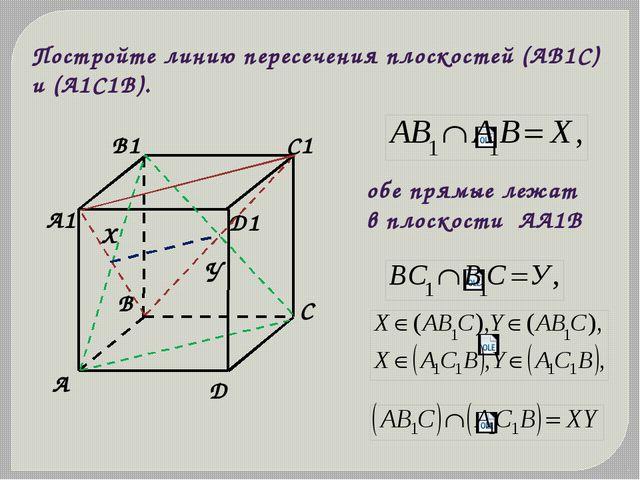 Постройте линию пересечения плоскостей (AB1C) и (A1C1B). X обе прямые лежат в...
