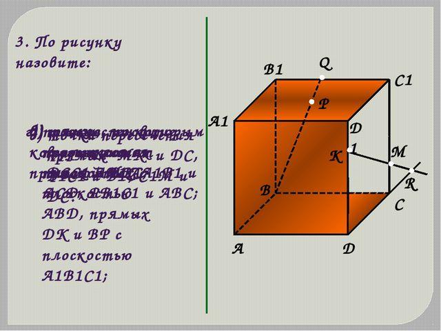 3. По рисунку назовите: а) точки, лежащие в плоскостях DCC1 и BQC; б) плоскос...