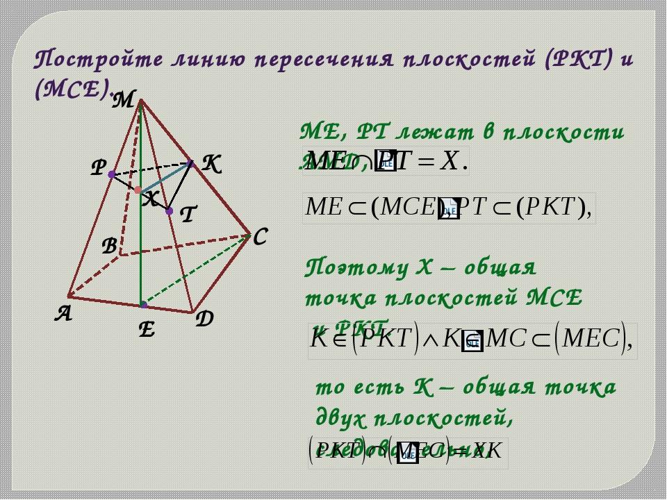 Постройте линию пересечения плоскостей (PKT) и (MCE). ME, PT лежат в плоскост...