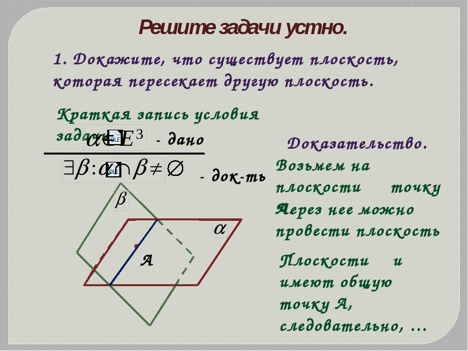 Решите задачи устно. 1. Докажите, что существует плоскость, которая пересекае...