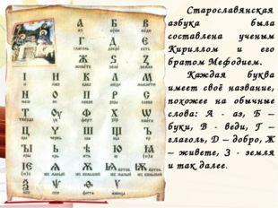 Старославянская азбука была составлена ученым Кириллом и его братом Мефодием.