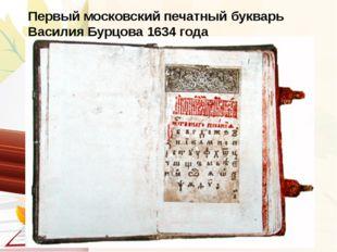 Первый московский печатный букварь Василия Бурцова 1634 года