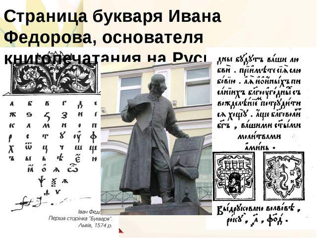 Страница букваря Ивана Федорова, основателя книгопечатания на Руси.