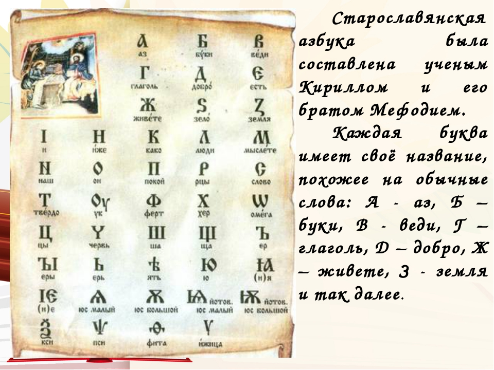 Старославянская азбука была составлена ученым Кириллом и его братом Мефодием....