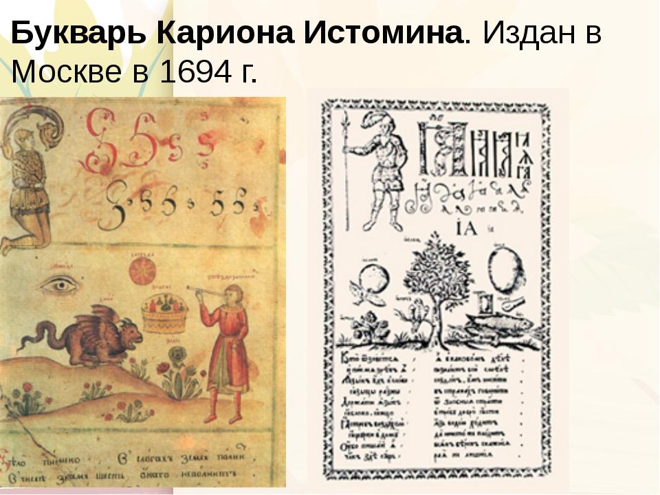Букварь Кариона Истомина. Издан в Москве в 1694 г.