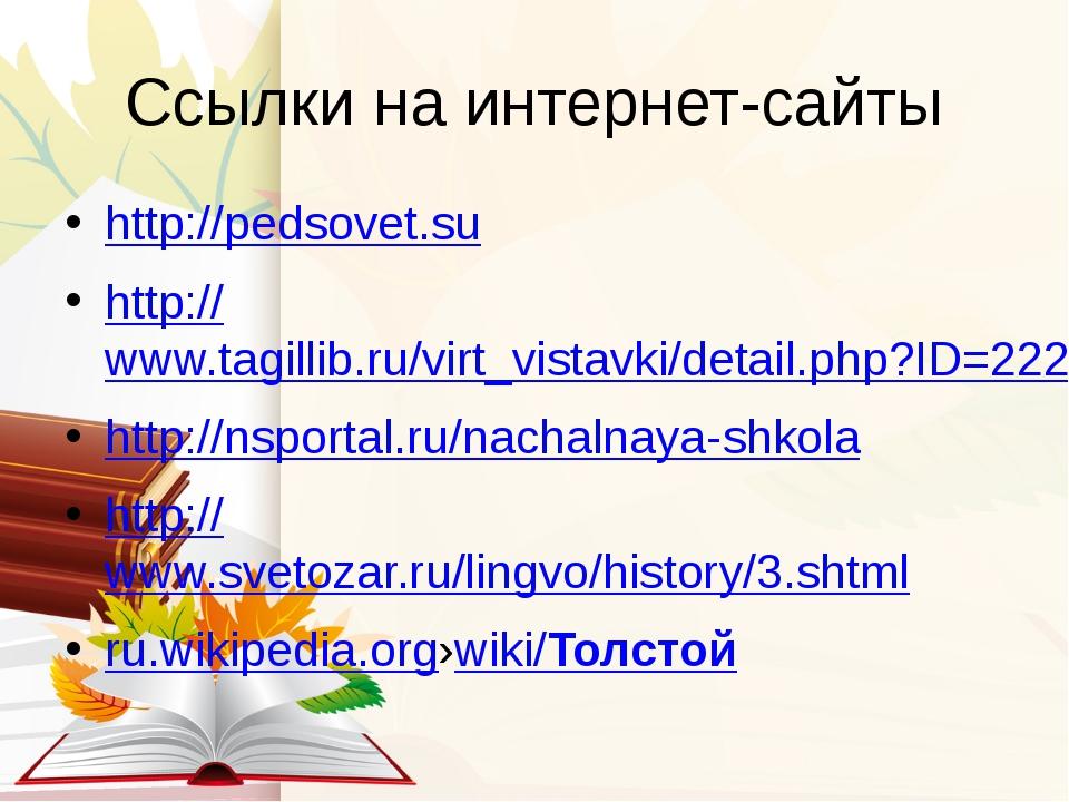 Ссылки на интернет-сайты http://pedsovet.su http://www.tagillib.ru/virt_vista...