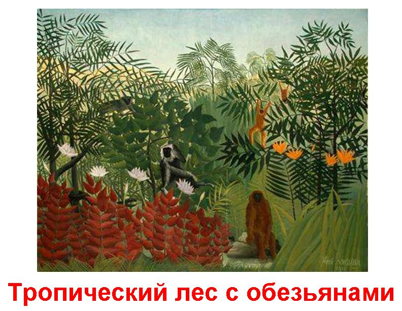 http://900igr.net/datas/zarubezhnye-khudozhniki/Russo.files/0009-009-Tropicheskij-les-s-obezjanami.jpg