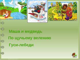 Маша и медведь По щучьему велению Гуси-лебеди