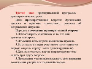 Третий этап примирительной программы – примирительная встреча. Цель примирите