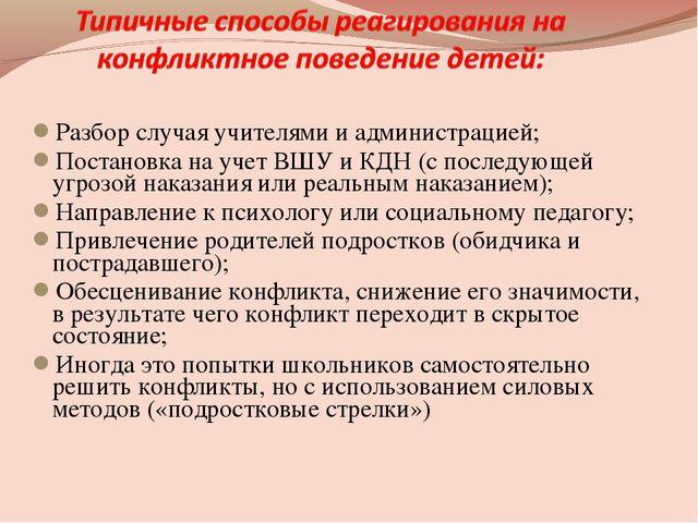 Разбор случая учителями и администрацией; Постановка на учет ВШУ и КДН (с пос...
