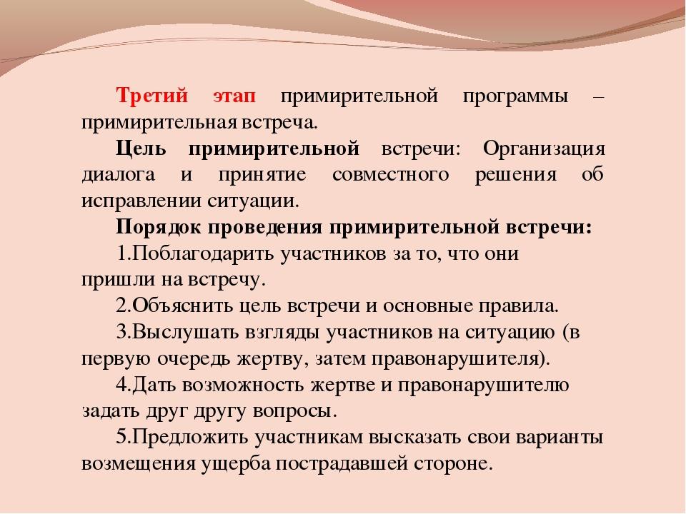 Третий этап примирительной программы – примирительная встреча. Цель примирите...