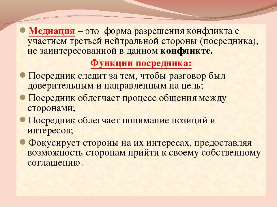 Медиация – это форма разрешения конфликта с участием третьей нейтральной стор...