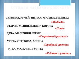 Отгадай название рассказа СКРИПКА, РУЧЕЙ, ЩЕПКА, МУЗЫКА, МЕДВЕДЬ «Медведь» СТ