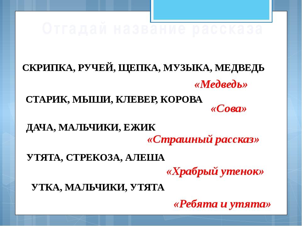Отгадай название рассказа СКРИПКА, РУЧЕЙ, ЩЕПКА, МУЗЫКА, МЕДВЕДЬ «Медведь» СТ...