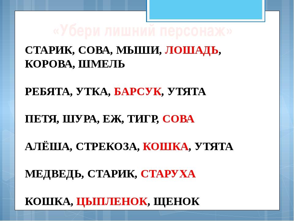 СТАРИК, СОВА, МЫШИ, ЛОШАДЬ, КОРОВА, ШМЕЛЬ РЕБЯТА, УТКА, БАРСУК, УТЯТА ПЕТЯ, Ш...